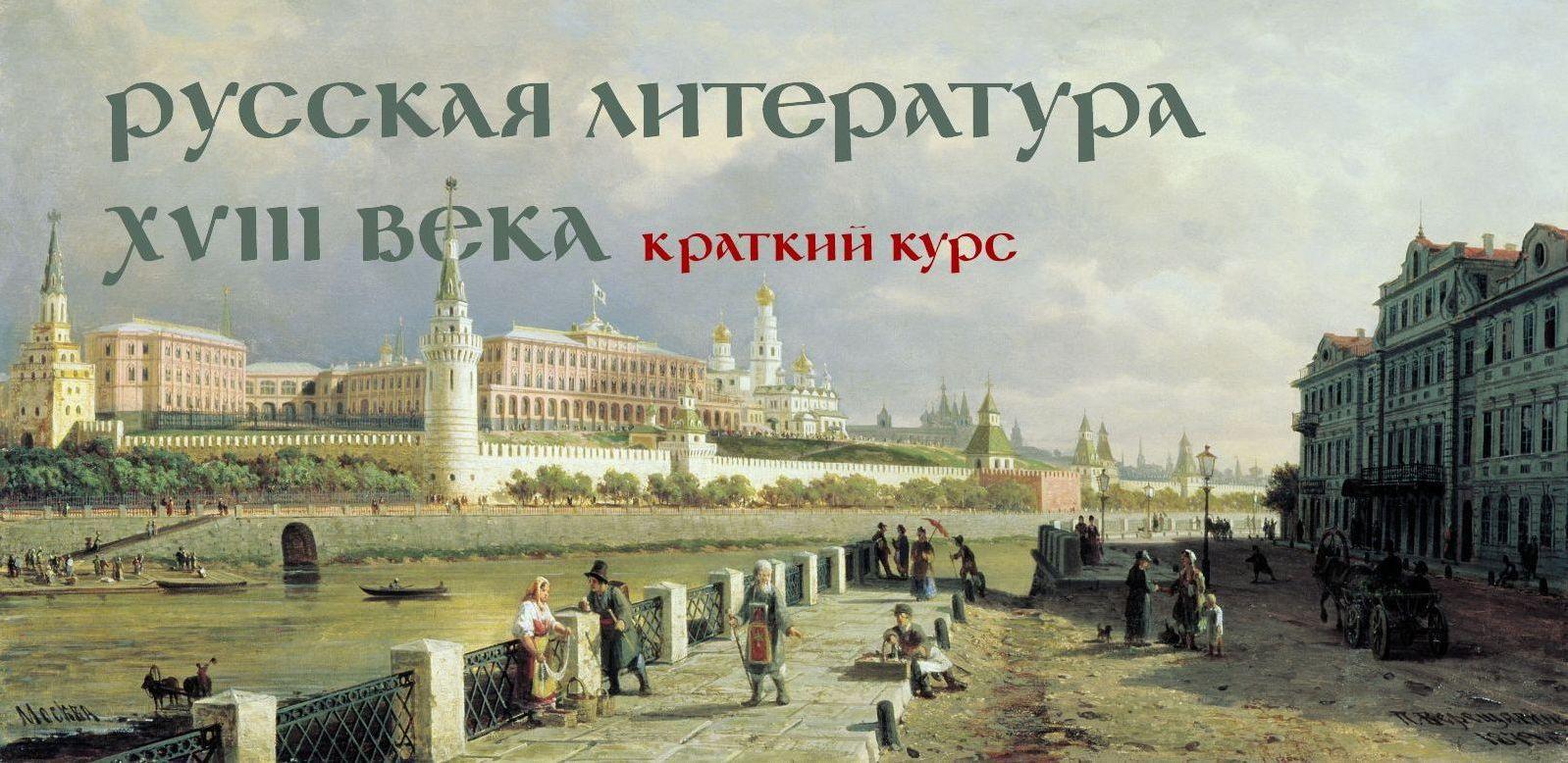 Рассылка «Краткий курс русской литературы XVIII века»