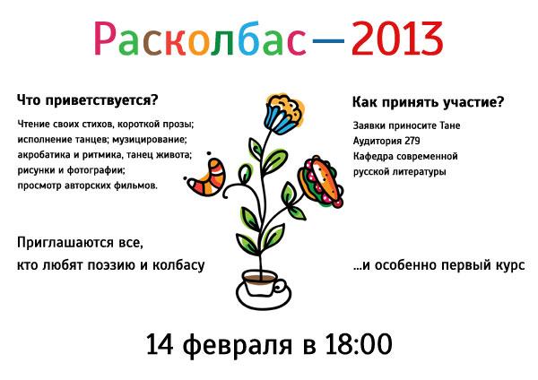 Расколбас-2013