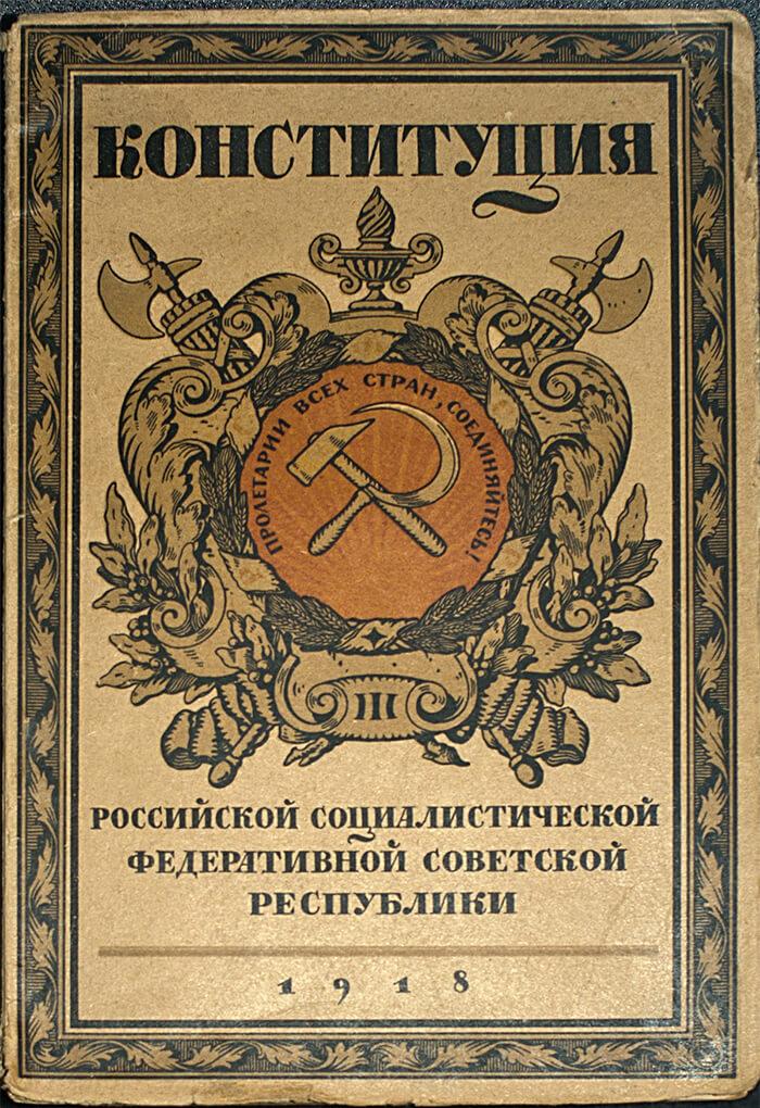 Конституция 1918 года